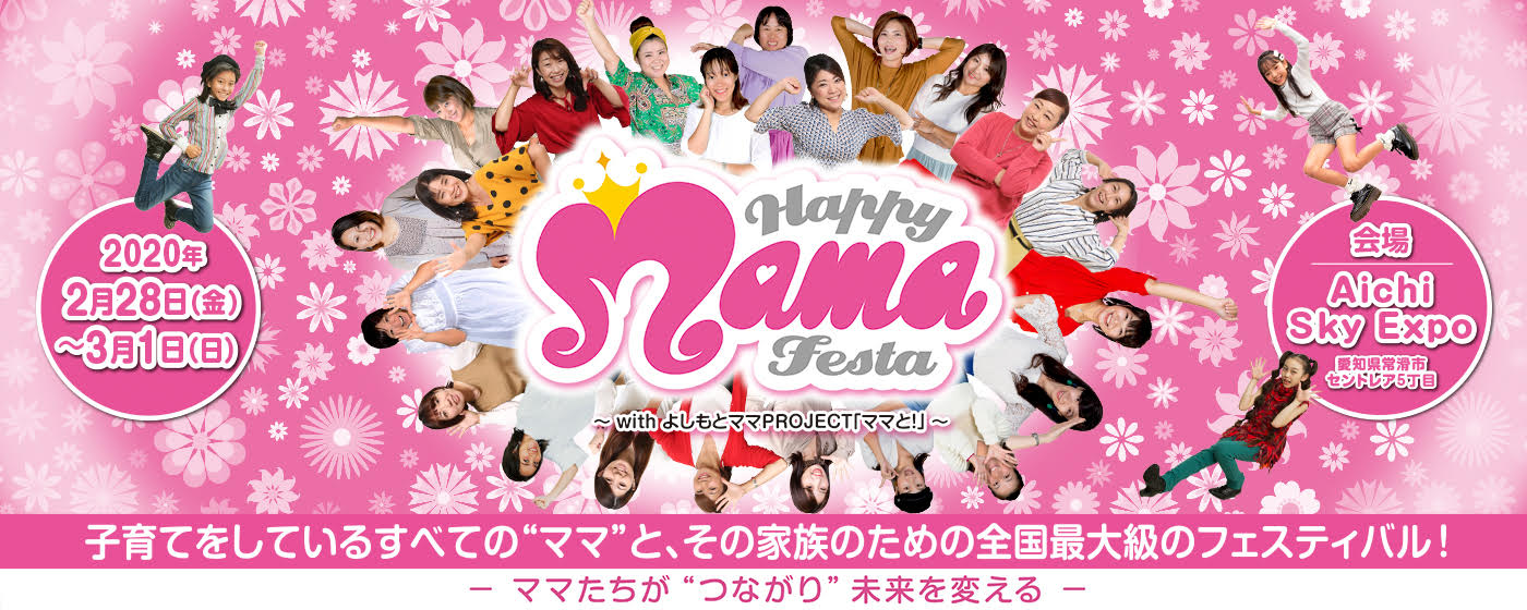 HAPPY MAMA FESTA